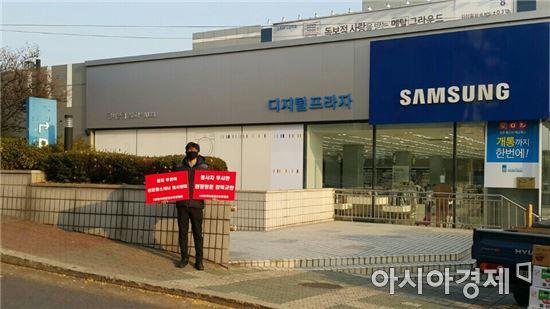 이동통신유통협회 관계자가 서울 삼성전자 디지털프라자 강서본점 앞에서 신분증 스캐너 도입을 반대하고 있다.