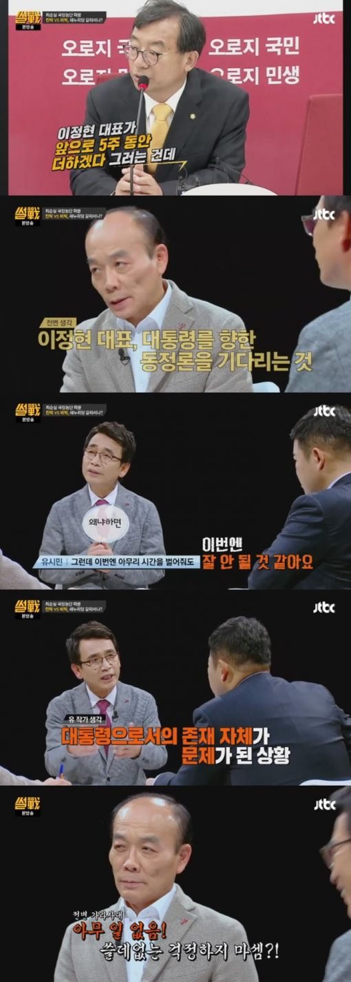 JTBC '썰전'에서 유시민과 전원책이 이정현 새누리당 대표의 '조건부 사퇴'에 대해 이야기를 나누고 있다./사진=JTBC '썰전' 캡처