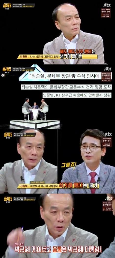 사진= JTBC '썰전' 방송 캡쳐