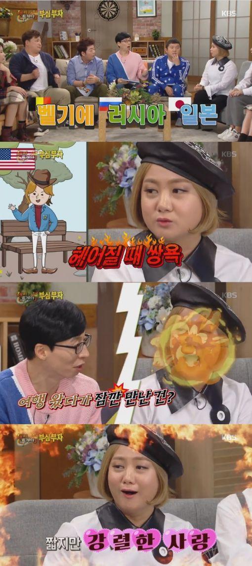 KBS2 '해피투게더'에 박진주, 박환희, 기희현, 박나래 등이 게스트로 출연했다./사진=KBS2 '해피 투게서3' 캡처