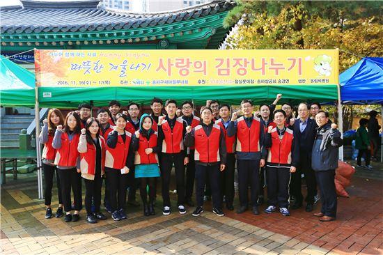 '송파구 사랑의 김장김치 나누기 행사'에 참여한 롯데물산 샤롯데 봉사단이 기념촬영을 하고 있다.