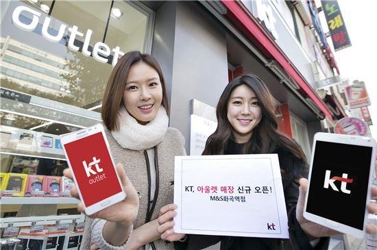 KT, 단종모델·A급 중고폰 판매하는 아울렛 매장 오픈
