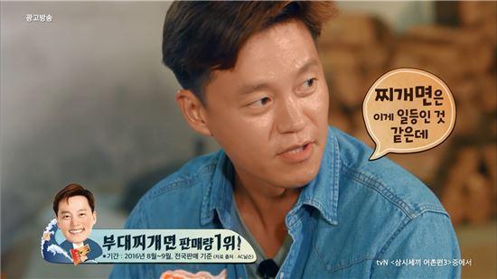 농심, 보글보글부대찌개면 '삼시세끼' 푸티지 광고