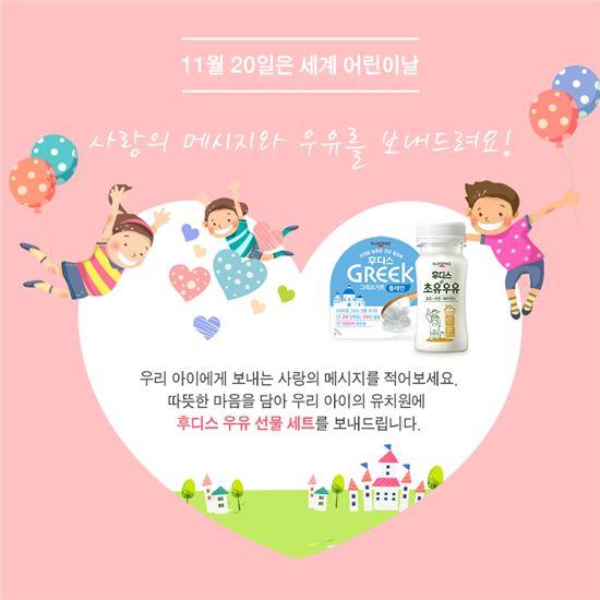 일동후디스, 세계어린이의 날 기념 '사랑의 메시지 전하기' 이벤트