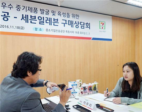 세븐일레븐, 중소기업 상품 구매상담회 개최