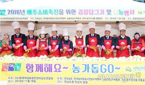 전남도의회 임명규 의장, 배추 소비촉진 김장김치 담그기 참여