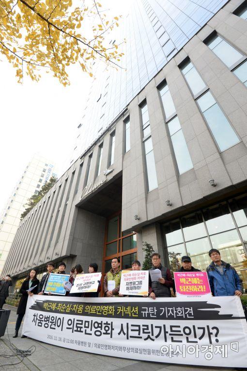 [포토]차움병원 앞, '박근혜-최순실-차움의 의료 민영화 커넥션 규탄 기자회견'