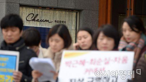 [포토]차움병원 앞, 규탄 기자회견