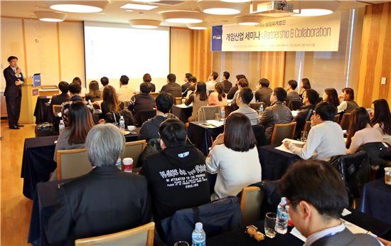 삼정KPMG, 국내 기업 대상 '게임산업의 성장 전략' 제시