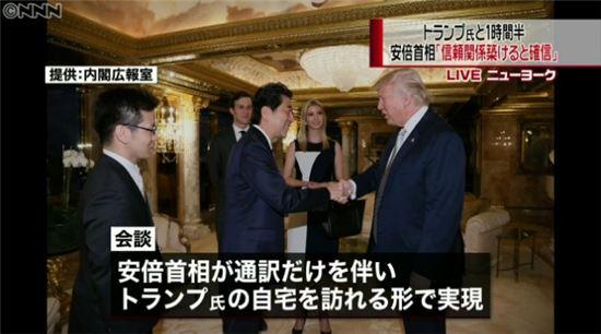 ▲트럼프와 아베의 회담을 보도하는 日 NNN TV. (사진 = NNN TV 캡쳐)