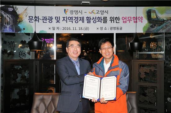 최성 고양시장(오른쪽)과 양기대 광명시장이 문화관광 및 지역경제활성화를 위한 업무협약을 체결한 뒤 기념촬영을 하고 있다.