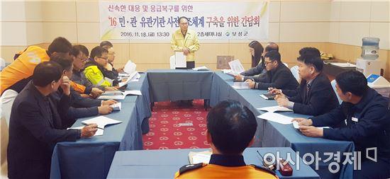 보성군, 기관단체 재난협업체계 구축을 위한 간담회 개최