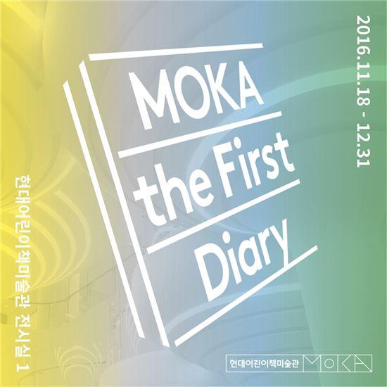 '개관 1주년' 현대어린이책미술관, 'MOKA 위크엔드' 진행