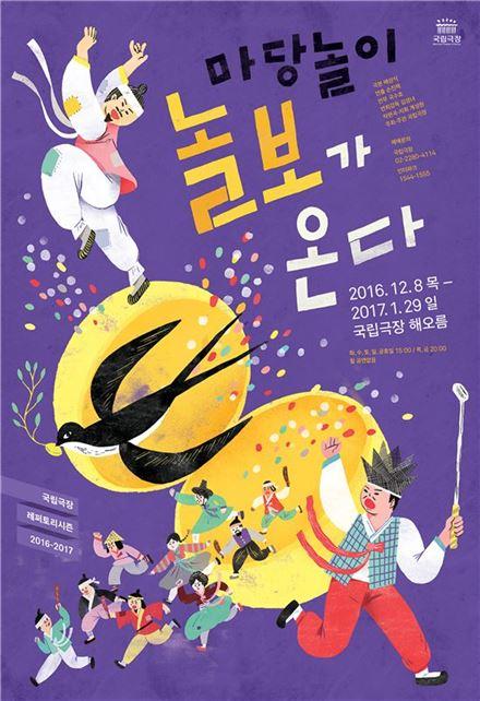 '놀보가 온다' 포스터