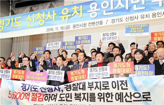 경기도 신청사유치 용인시민추진위원회가 발대식을 갖고 본격적인 도청사 유치에 나섰다.