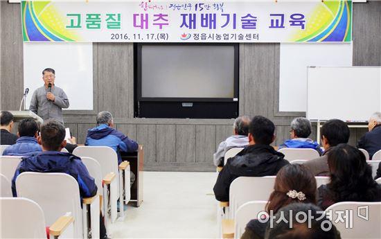 정읍시농업기술센터, 고품질 대추 재배 기술 교육 실시