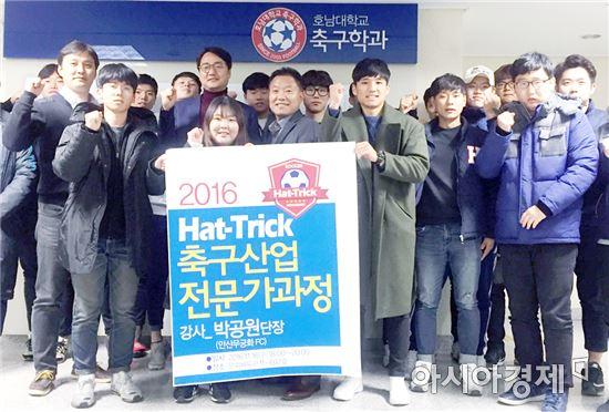 호남대 해트트릭사업단, 안산무궁화FC 박공원 단장 초청 특강