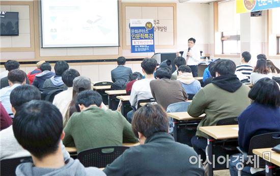 호남대 문화콘텐츠사업단, KT연구소 박대수 소장 초청 특강