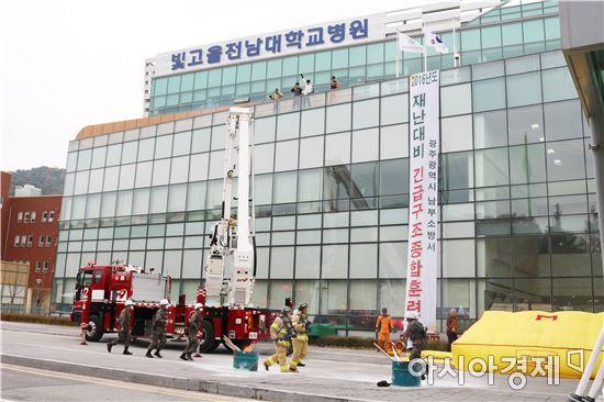 빛고을전남대병원, 18일 재난대비 긴급구조 종합훈련 실시
