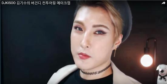 뷰티 유튜버로 변신한 개그맨 김기수/사진=유튜브 캡처