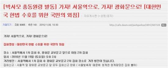 박사모 맞불집회. 사진='박근혜를 사랑하는 모임' 커뮤니티 캡쳐