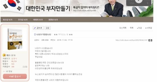 김영식 천호식품 회장. 사진=김영식 회장 온라인 카페 캡쳐