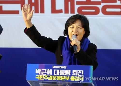 추미애 더불어민주당 대표. (사진=연합뉴스)