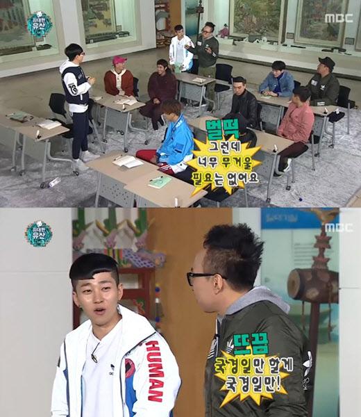 딘딘 박명수. 사진=MBC '무한도전' 방송 캡쳐
