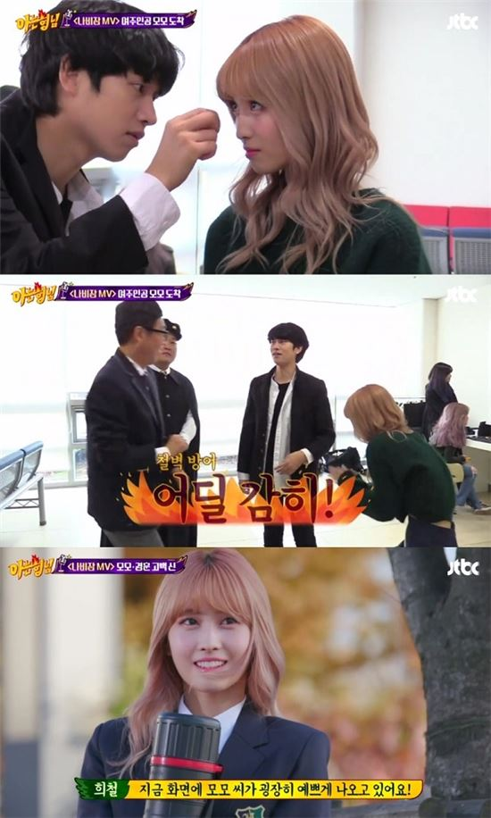 김희철 모모. 사진=JTBC '아는형님' 방송 캡쳐