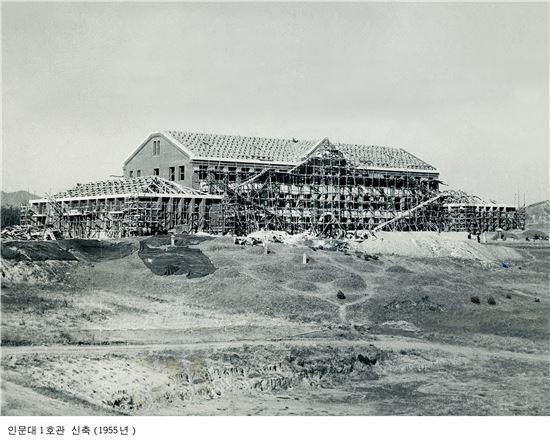 인문대 1호관 건축 공사 모습(1955년 12월경)