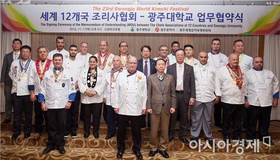 광주대 글로벌 셰프 양성나선다…12개국 조리사협회와 MOU