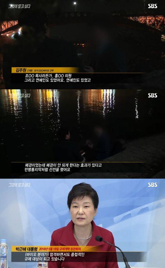박근혜 대통령. 사진=SBS '그것이 알고 싶다' 방송 캡쳐