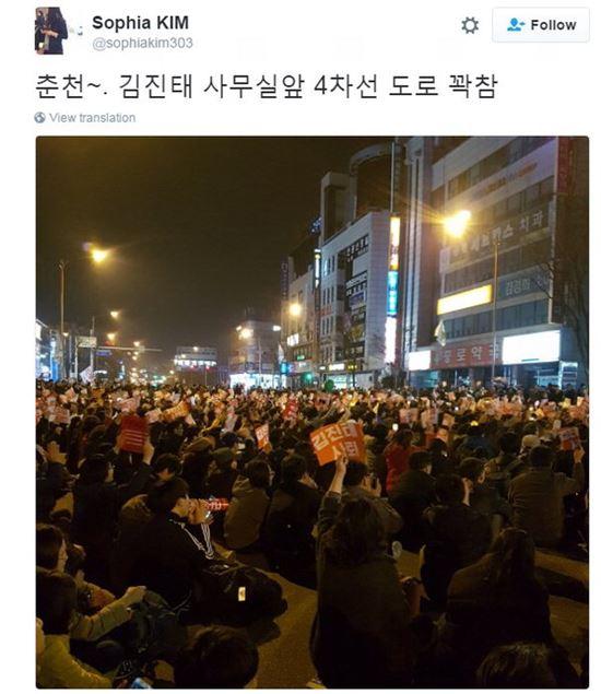 김진태 새누리당 의원 사무실 앞 집회 현장. 사진=집회 참가자 트위터 캡쳐
