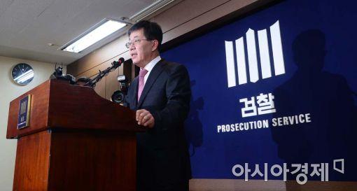 """[포토]검찰, """"박 대통령 '최순실 게이트' 공범"""" 결론"""
