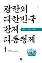 광란의 대한민국 황제대통령제