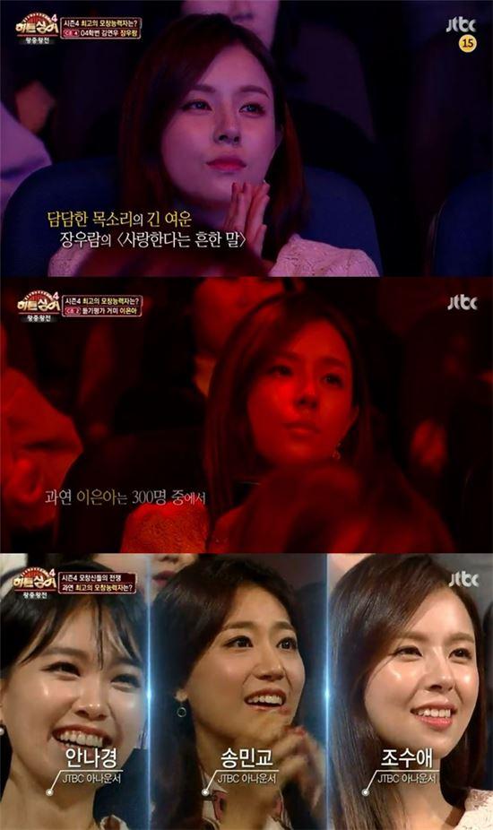 조수애 아나운서. 사진=JTBC '히든싱어' 방송 캡쳐