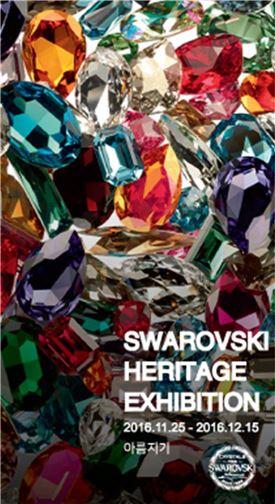 스와로브스키, 120주년 기념 전시…내달 15일까지