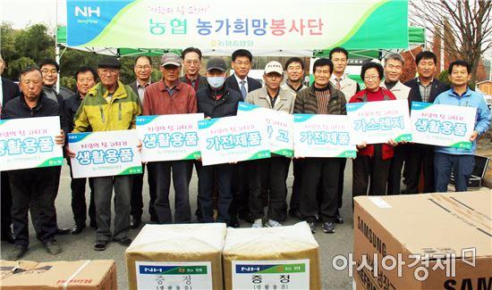 """전남농협 """"사랑의 집 고치기""""농가희망봉사단 봉사활동 실시"""