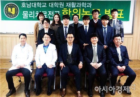 호남대 재활과학과, 대학원 논문발표회