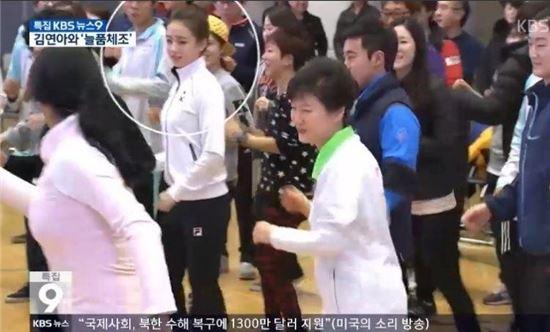 늘품체조 시연회 참석한 손연재. 사진=KBS 방송 캡쳐
