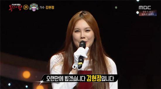 김현정. 사진=MBC '복면가왕' 방송 캡쳐