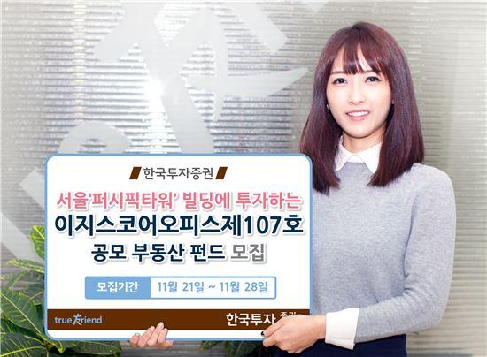 한국투자증권, '퍼시픽타워'빌딩에 투자…공모 부동산펀드 모집