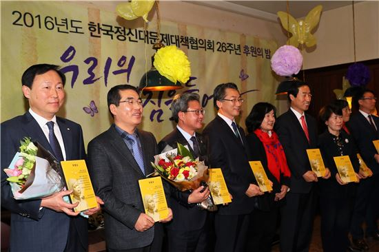 양기대 광명시장(왼쪽 두번째)이 한국정신대문제대책협의회 주최로 열린 후원의밤 행사에서 특별공로상을 받은 뒤 기념촬영을 하고 있다.