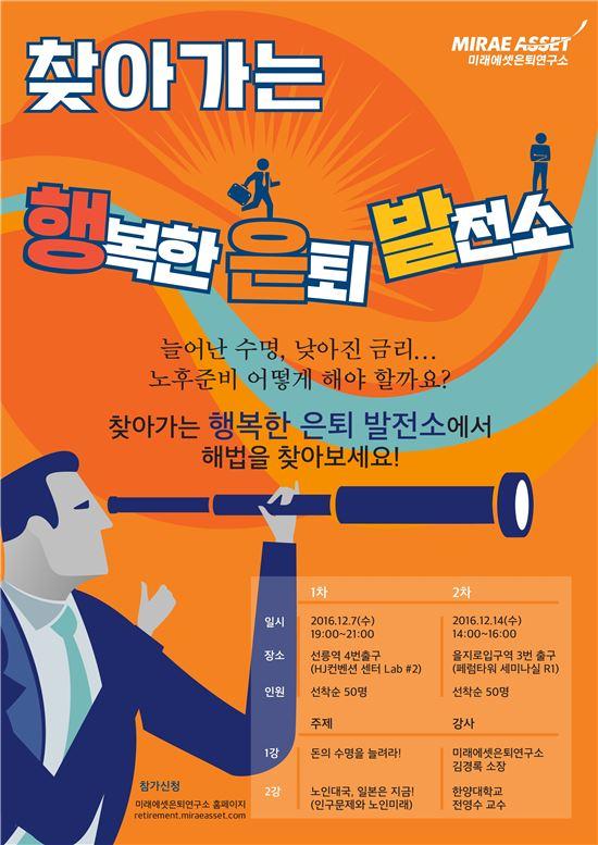 미래에셋은퇴연구소, '찾아가는 행복한 은퇴 발전소' 세미나 개최