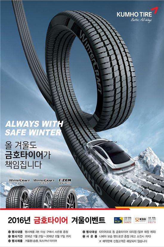 금호타이어, '겨울용 타이어' 구매고객 사은 이벤트