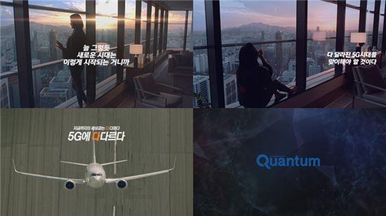 SK텔레콤, 5G브랜드 '퀀텀(Quantum)' TV 광고 온에어