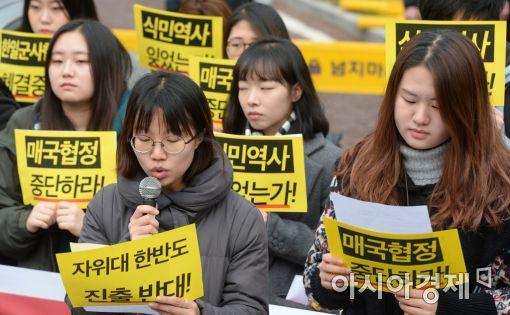 [포토]'한·일 군사정보협정 중단 촉구 대학생 긴급행동'