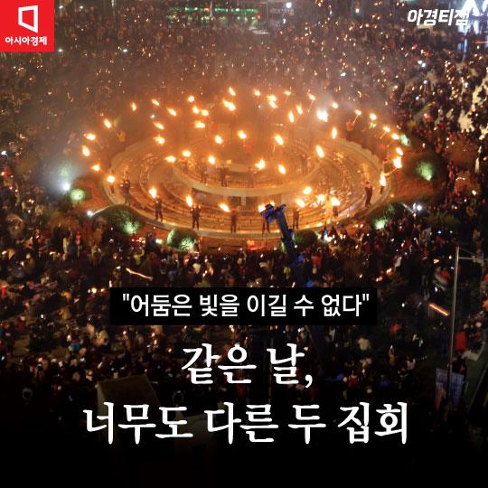 [카드뉴스]같은 날, 다른 집회…95만 '성숙한 촛불'과 '그 옆의 맞불'
