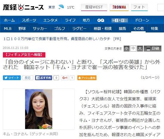 사진=산케이 신문 홈페이지 캡처