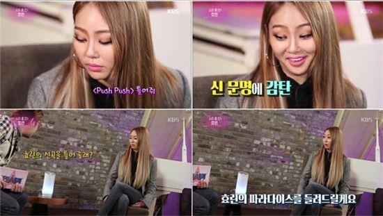 KBS2 '연예가중계' 캡처